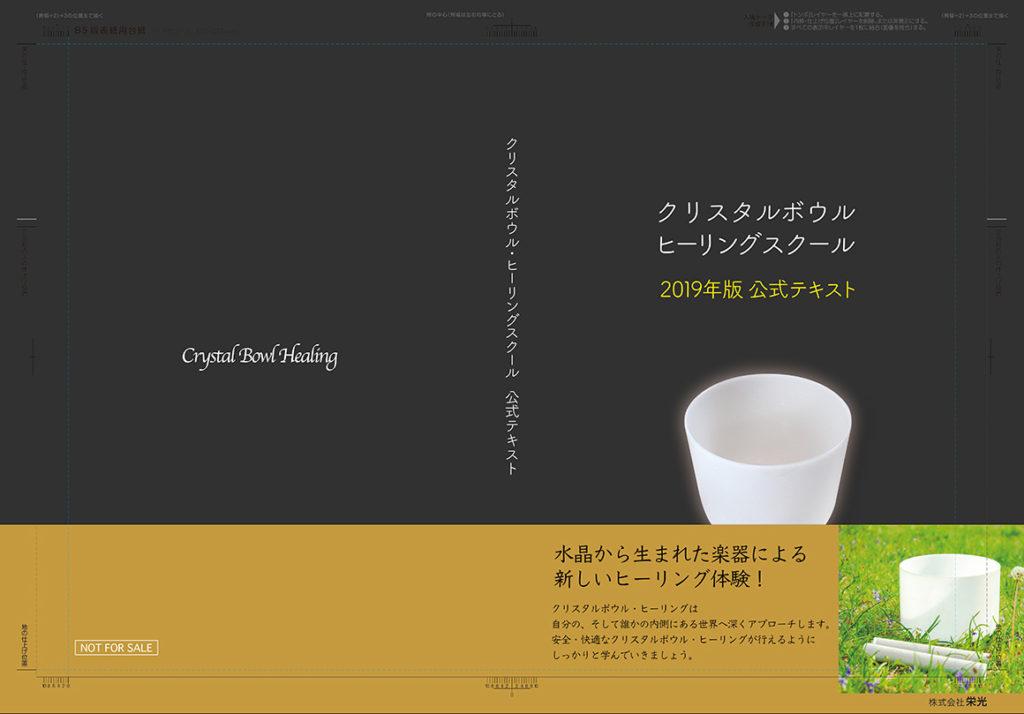 B5_表紙_FC_CMYK