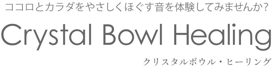 クリスタルボウル ヒーリング -Crystal Singing Bowl Sound Bath-