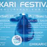 hikarifestival